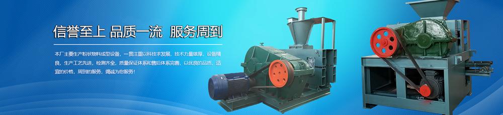 河南中卓机器有限公司-压球机设备网